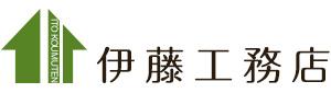 伊藤工務店|大津市