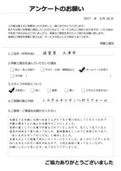 [お客様の声 サンプル] 滋賀県 大津市 キッチンリフォーム